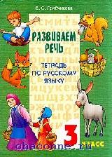 Развиваем речь 3 кл.Тетрадь по русскому языку