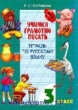 Учимся грамотно писать 3 кл. Тетрадь по русскому языку