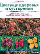 Цветущие деревья и кустарники. Дизайн вашего сада