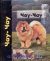 Чау-Чау. Универсальное иллюстрированное руководство по уходу за собакой