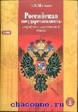 Российская государственность.Атрибуты самодержавн.власти