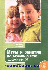Игры и занятия по развитию речи дошкольников книга 1я