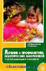 Лечение и профилактика аллергических заболеваний у детей дошк
