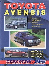 Руководство Toyota Avensis с 97 г.(бензин)
