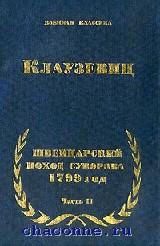 Клаузевиц. 1799 г в 2х частях