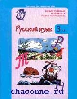 Русский язык 3 кл. Задания для развития грамотности