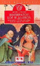 Император, бог и дьявол. Фридрих II Гогенштауфен
