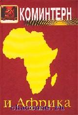 Коминтерн и Африка. Документы
