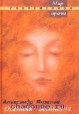 Осенняя женщина. Рассказы и повесть