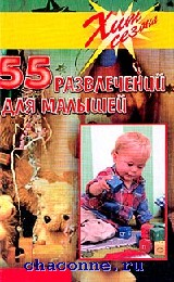 55 развлечений для малышей