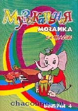 Музыкальная мозаика для фортепиано 2-4 кл выпуск 4й