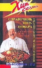 Справочник шеф-повара. Профессиональная кулинария