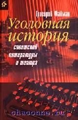 Уголовная история советской литературы и театра
