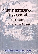 Санкт-Петербург в русской поэзии