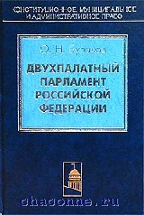 Двухпалатный парламент РФ