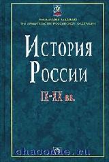 История России IX-XX вв
