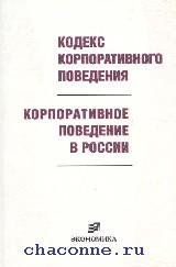 Кодекс корпоративного поведения