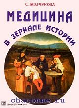 Медицина в зеркале истории