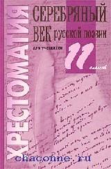 Серебряный век русской поэзии. Хрестоматия 11 кл