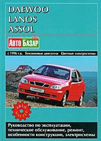 Руководство Daewoo Lanos/Assol c 96.(бензин)