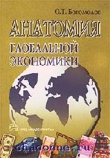 Анатомия глобальной экономики