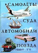 Самолеты. Суда. Автомобили. Поезда. Иллюстрированная энциклопедия для детей