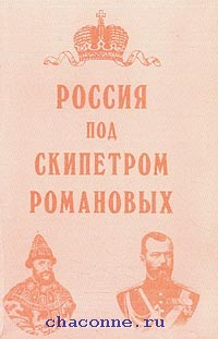 Россия под скипетром Романовых 1613-1913 гг