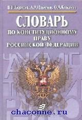 Словарь по конституционному праву РФ