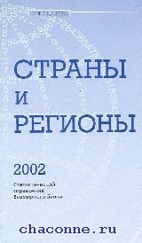 Страны и регионы 2002