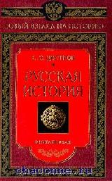 Русская история часть 1я