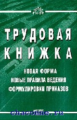 Трудовая книжка