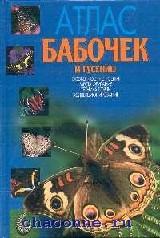 Атлас бабочек и гусениц