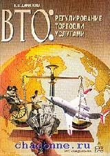 ВТО. Регулирование торговли услугами