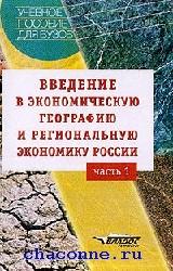 Введение в экономическую географию и региональную экономику России часть 1я