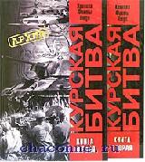 Курская битва. Хроника, факты, люди в 2х томах