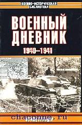 Военный дневник 1940-41 гг