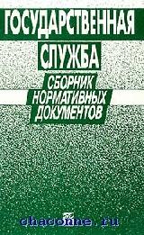 Государственная служба.Сборник нормативных документов