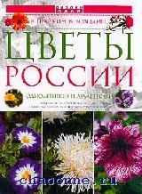 Цветы России. Однолетники и двулетники