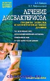 Лечение дисбактериоза. Продукты, лекарства