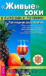Живые соки в питании и лечении