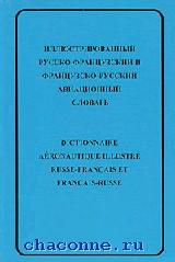 Иллюстрированный русско-французский, французско-русский авиационный словарь, около 7 000 слов