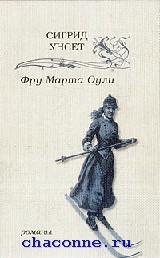 Фру Марта Оули