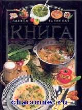 Книга о вкусной домашней пище