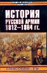 История русской армии 1812-1864 гг