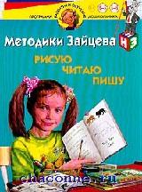 Методики Зайцева. Рисую, читаю,пишу