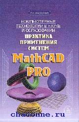 Компьютерные технологии в науке. Mathcad Pro