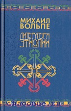 Литература Эфиопии