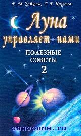 Луна управляет нами-2