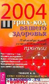 Штрих-код вашего здороья 2004