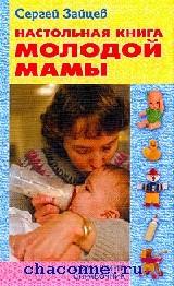 Настольная книга молодой мамы
